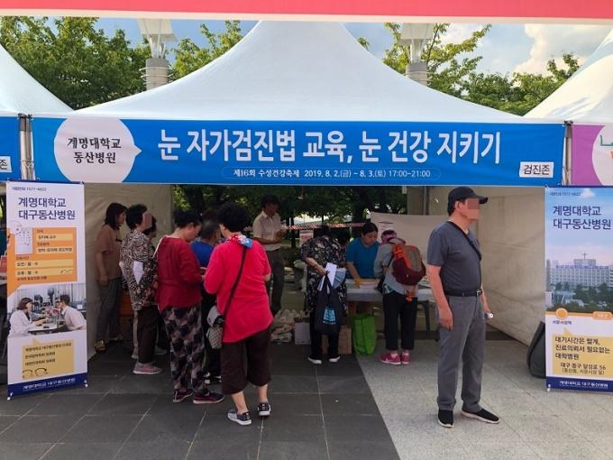 동산병원, 수성건강축제 '눈 건강 지킴이'
